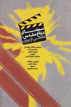 سینمای دفاع مقدس؛ نگاهی از برون: مجموعه مقالات پژوهشی منتشر شده در خارج از کشور، درباره ی سینمای دفاع مقدس
