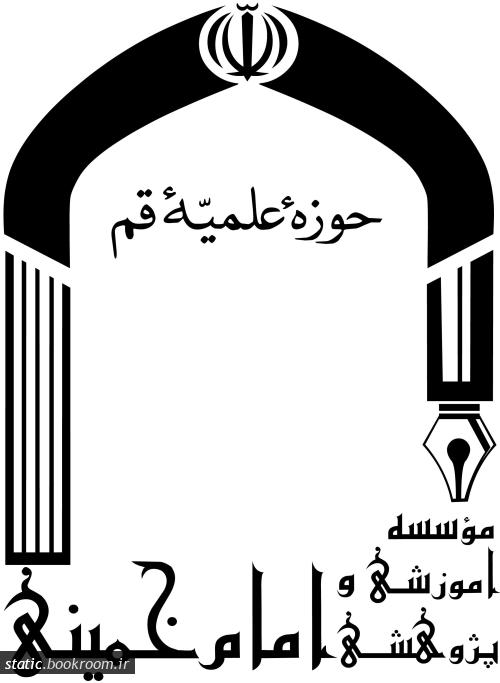 انتشارات موسسه آموزشی و پژوهشی امام خمینی (ره)