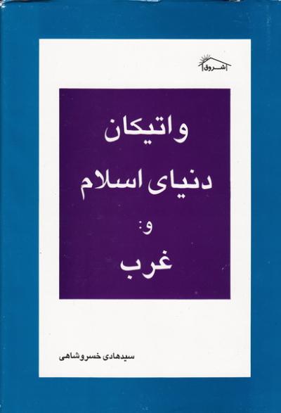 واتیکان، دنیای اسلام و غرب