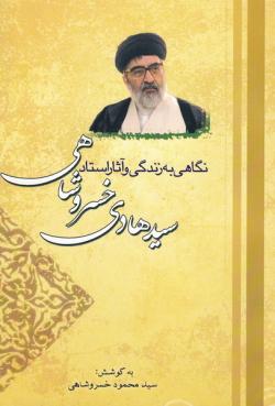 نگاهی به زندگی و آثار حجت الاسلام و المسلمین استاد سید هادی خسروشاهی