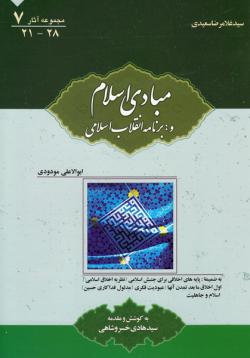 مجموعه آثار سید غلامرضا سعیدی 7: مبادی اسلام و فلسفه احکام