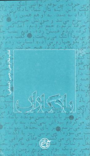 یادگاران 24: کتاب غلام علی رجبی (جندقی) (چاپ اول)