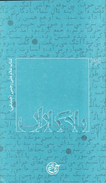 یادگاران 24: کتاب غلام علی رجبی (جندقی)