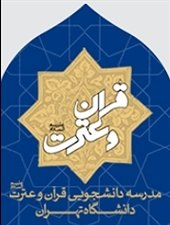 مدرسه دانشجویی قرآن و عترت (ع)