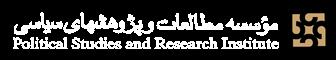 موسسه مطالعات و پژوهشهای سیاسی