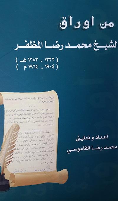 انتشار خاطرات با ارزش شیخ محمدرضا مظفر درباره نجف