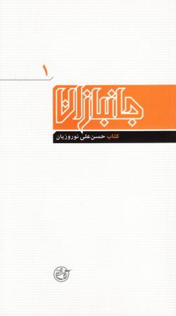 جانبازان 1: حسن علی نوروزیان