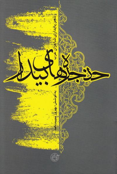 حنجره های بیدار: شعر پایداری شاعران عرب