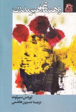 راهنمای هنر - جلد دوم: راهنمای هنر مدرن (در اوایل قرن بیستم)