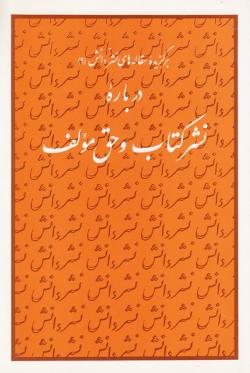 درباره نشر کتاب و حق مولف