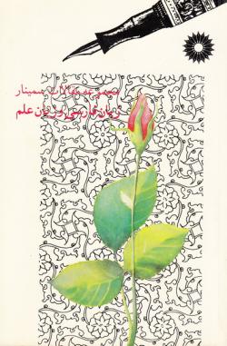 مجموعه مقالات سمینار زبان فارسی و زبان علم