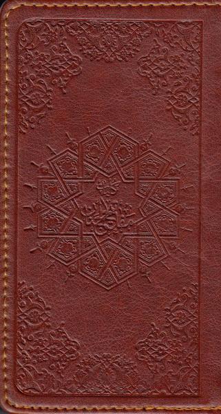 کلیات «مفاتیح الجنان» با ترجمه «شیخ حسین انصاریان» منتشر شد.
