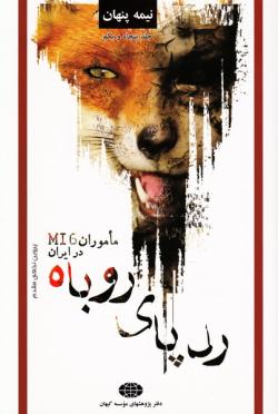 نیمه پنهان 51: ردپای روباه (ماموران MI6) در ایران