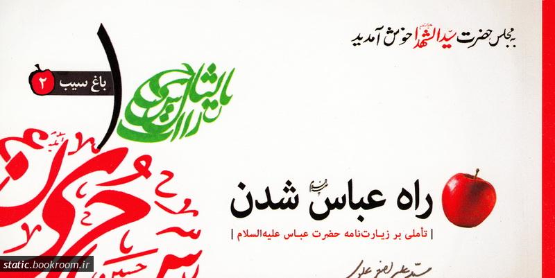 باغ سیب - جلد دوم: راه عباس شدن (چاپ دوم)