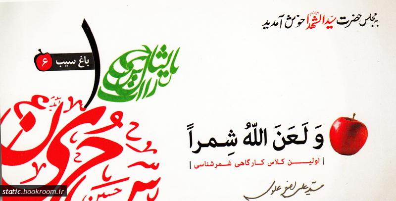 باغ سیب - جلد ششم: و لعن الله شمرا (چاپ دوم)