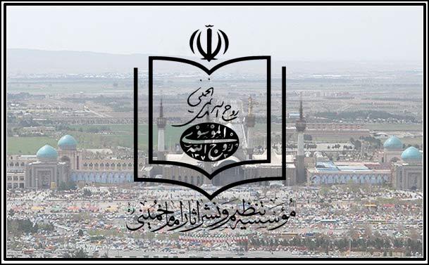 موسسه تنظیم و نشر آثار امام خمینی(ره)