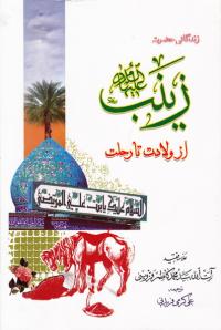 زینب علیها السلام از ولادت تا رحلت