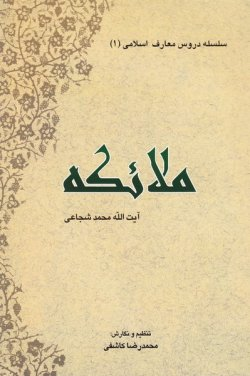 سلسله دروس معارف اسلامی - جلد اول: ملائکه