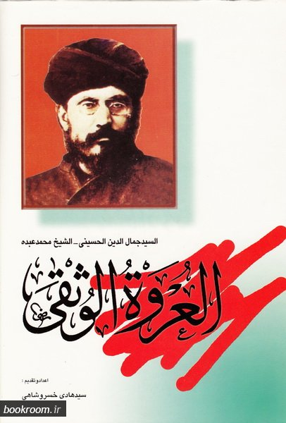 مجموعه آثار سید جمال الدین اسد آبادی (دوره هفت جلدی)
