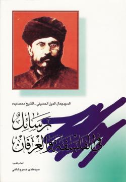 مجموعه آثار سید جمال الدین اسد آبادی - جلد دوم: رسائل فی الفلسفه و العرفان
