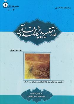 مجموعه آثار سید غلامرضا سعیدی 1: عذر تقصیر به پیشگاه محمد (ص) و قرآن