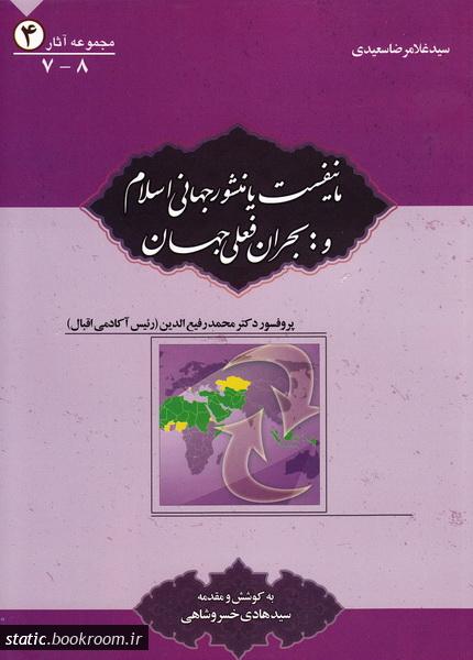 مجموعه آثار سید غلامرضا سعیدی 4: مانیفست یا منشور جهانی اسلام و بحران فعلی جهان