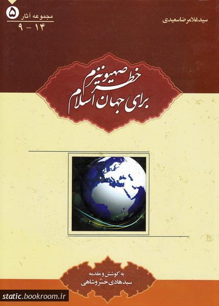مجموعه آثار سید غلامرضا سعیدی 5: خطر صهیونیزم برای جهان اسلام