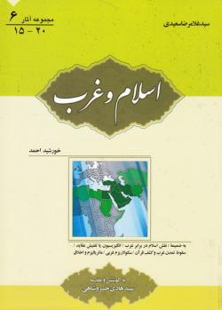 مجموعه آثار سید غلامرضا سعیدی 6: اسلام و غرب