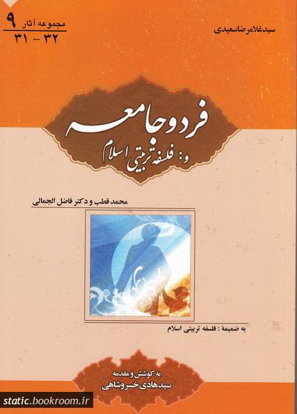 مجموعه آثار سید غلامرضا سعیدی 9: فرد و جامعه و فلسفه تربیتی اسلام