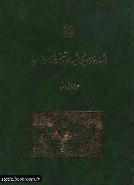 اشعار فارسی کاشیهای تخت سلیمان