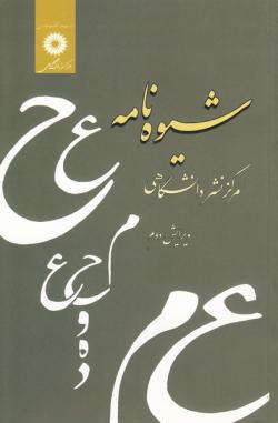 شیوه نامه مرکز نشر دانشگاهی