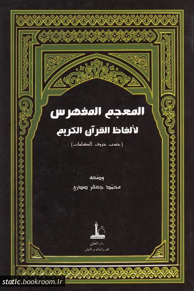 المعجم المفهرس لالفاظ القرآن الکریم (حسب حروف الکلمات)