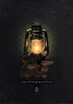 چهل چراغ: مجموعه آثار نقاشی از چهره چهل شهید انقلاب و دفاع مقدس - کتاب اول