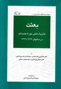 نشریه داخلی دانشجویان حوزه علمیه قم در سالهای 1344-1343 - جلد اول: بعثت