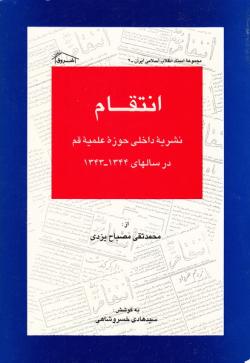 نشریه داخلی دانشجویان حوزه علمیه قم در سالهای 1344-1343 - جلد دوم: انتقام