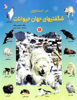 در جستجوی شگفتی های جهان حیوانات