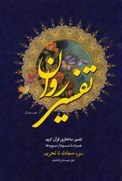 تفسیر روان (جزء بیست و هشتم قرآن کریم)