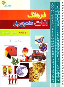 فرهنگ لغت تصویری کودکان و نوجوانان (دوره سه جلدی)