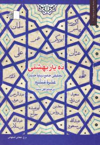 ده یار بهشتی: تحقیقی جامع درباره حدیث عشره مبشره در منابع اهل سنت