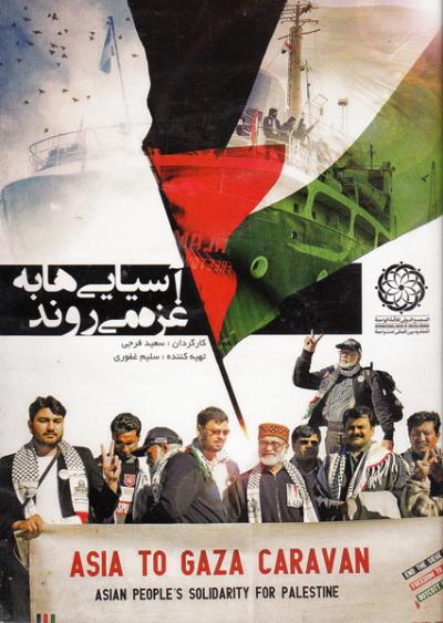 لوح فشرده مستند آسیایی ها به غزه می روند