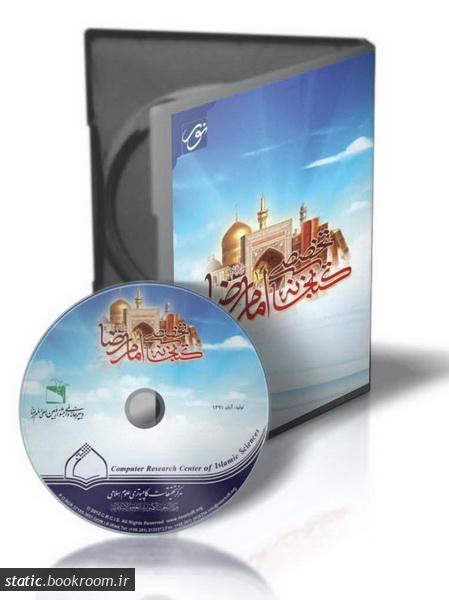 لوح فشرده نرم افزار کتابخانه تخصصی امام رضا (علیه السلام) 2