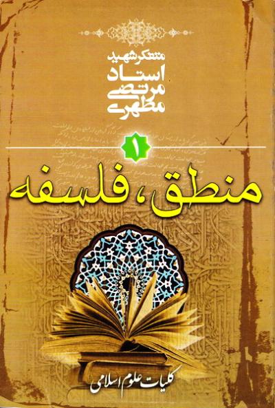کلیات علوم اسلامی - جلد اول: منطق - فلسفه