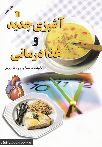 آشپزی جدید و غذا درمانی