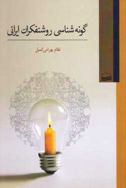 گونه شناسی روشنفکران ایرانی