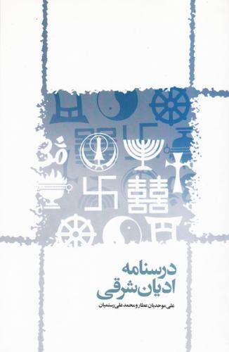 درسنامه ادیان شرقی (چاپ دوم)