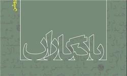 کتاب «یادگاران 22: احمدی روشن» به چاپ نهم رسید.