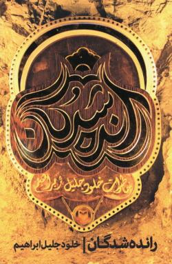 رانده شدگان: خاطرات خلود جلیل ابراهیم