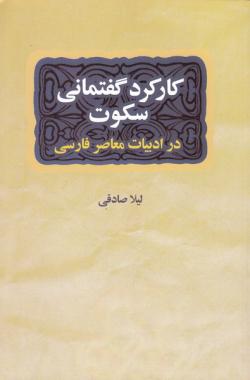 کارکرد گفتمانی سکوت در داستان کوتاه ایرانی معاصر