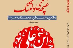 «غنچه دلتنگ» درباره شخصیت و سبک زندگی امام حسن مجتبی (ع) منتشر شد