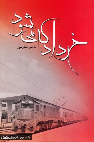 خرداد که می شود: مستند داستان های ناصر صارمی از زندگی اسیران جنگی در ایران